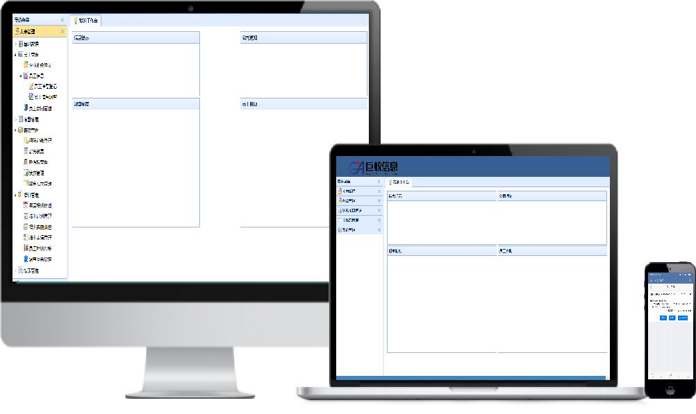 BETVLCTOR伟德国际HR管理系统界面展示
