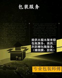 千赢国际安卓手机下载包装服务