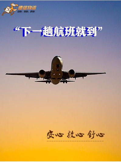 加急空運-廣州加急航空貨運
