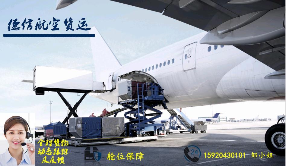 空運物流,空運公司,航空貨運