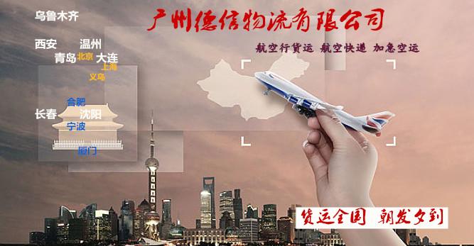 德信空運輻射,廣州到北京航空貨運