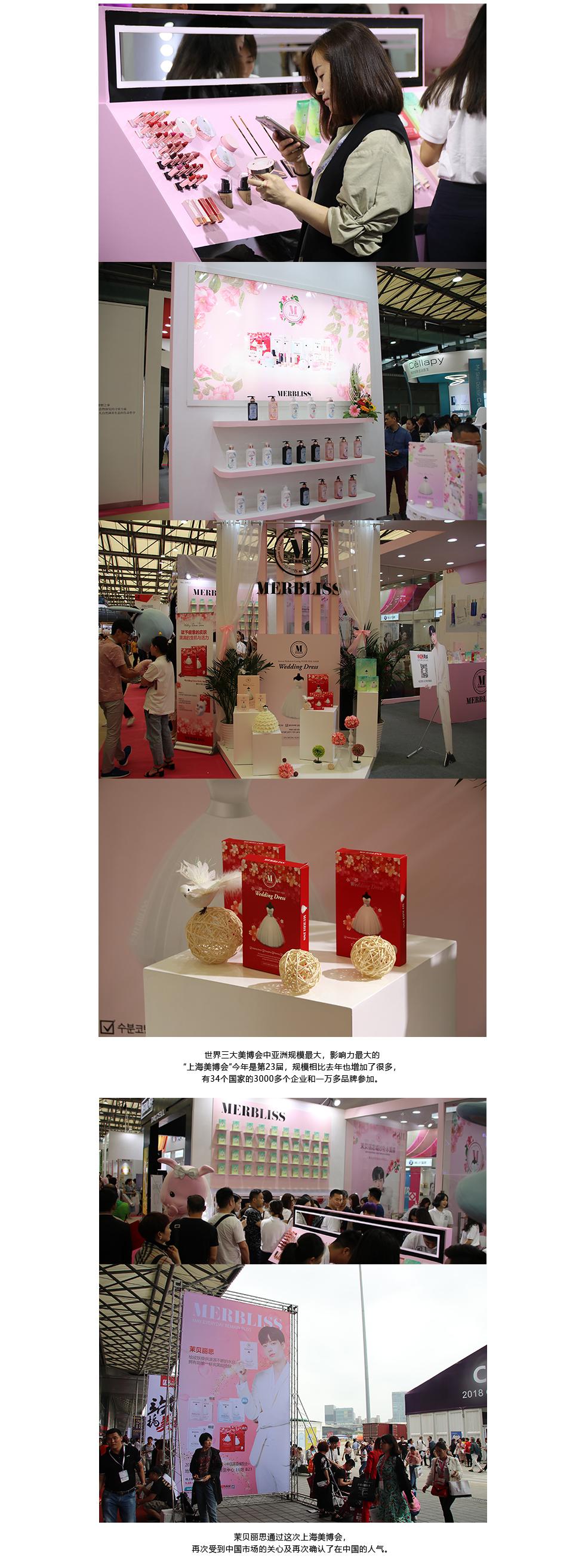 2018上海美博会_02