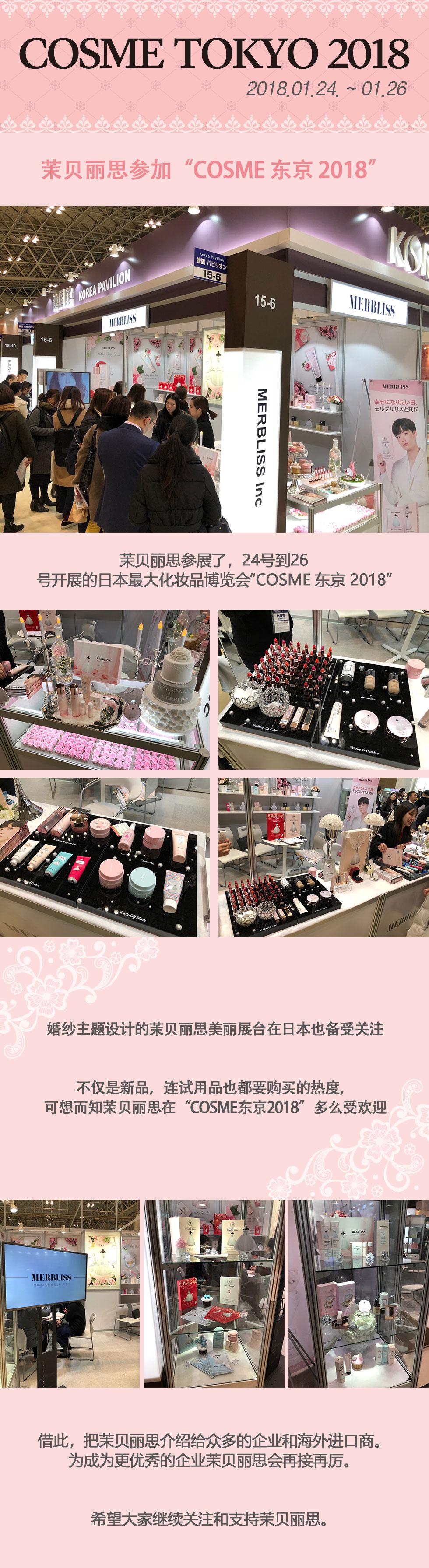"""参加""""2018COSME东京""""展会01"""