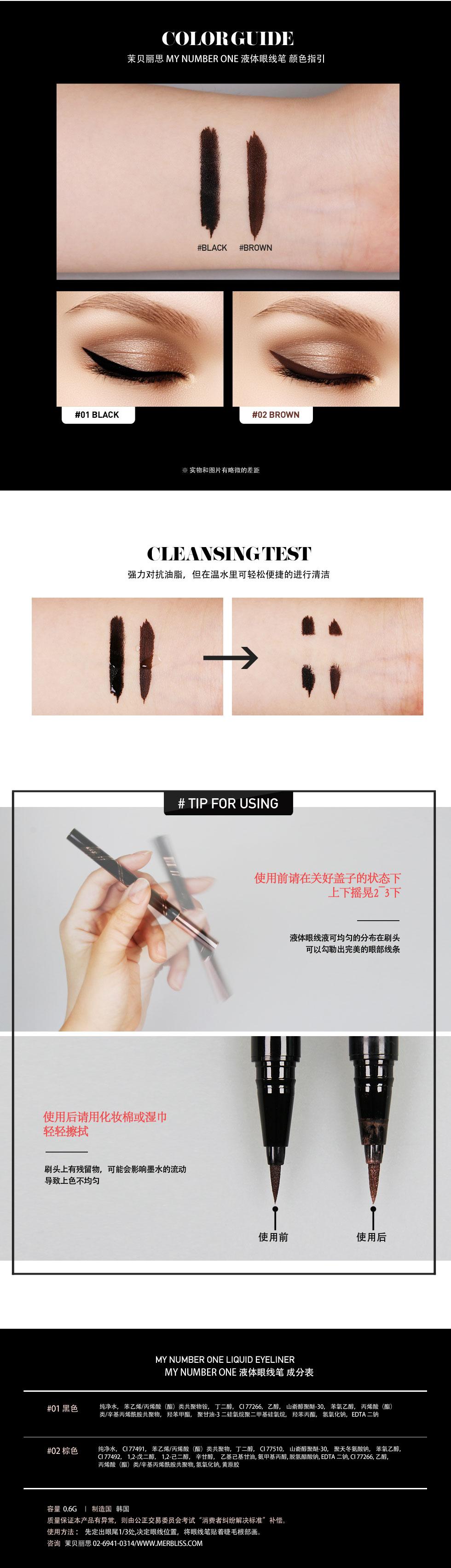 MY-NUMBER-ONE-液体眼线笔