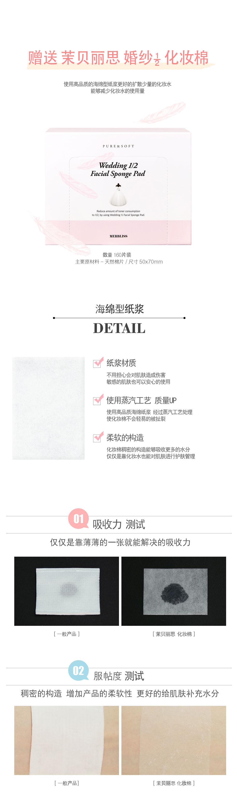 婚纱护肤精品礼盒详细页_04