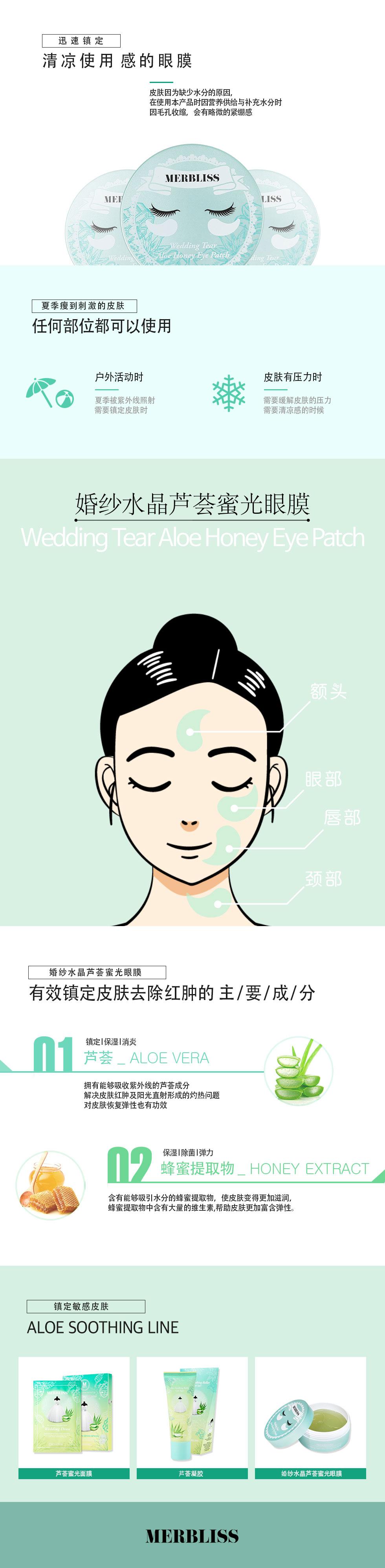 images-婚纱水晶芦荟蜜光眼贴100g-160枚详细页_02