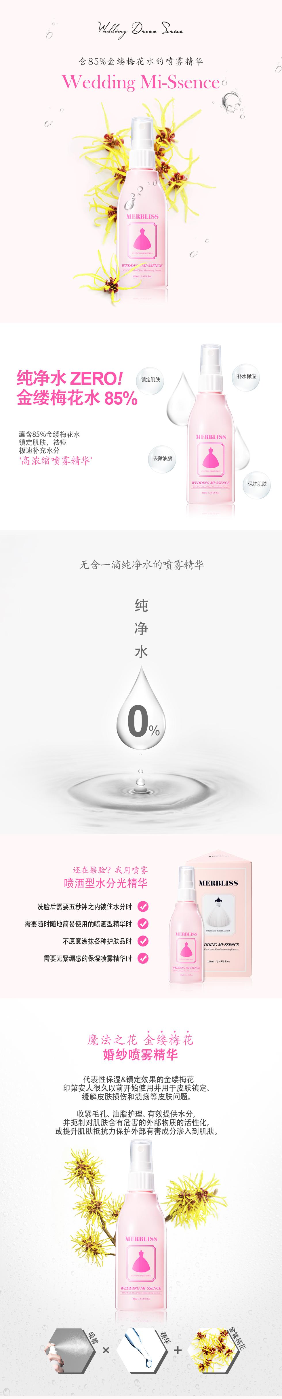 婚纱水晶精华喷雾详细页_01