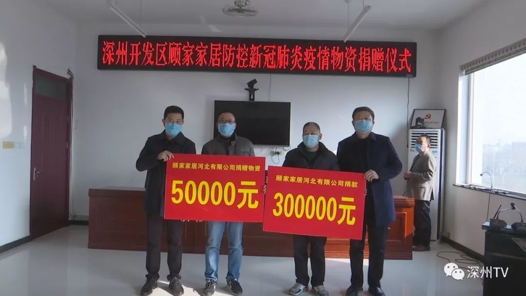 我市非公有制企業踴躍捐款捐物抗擊疫情
