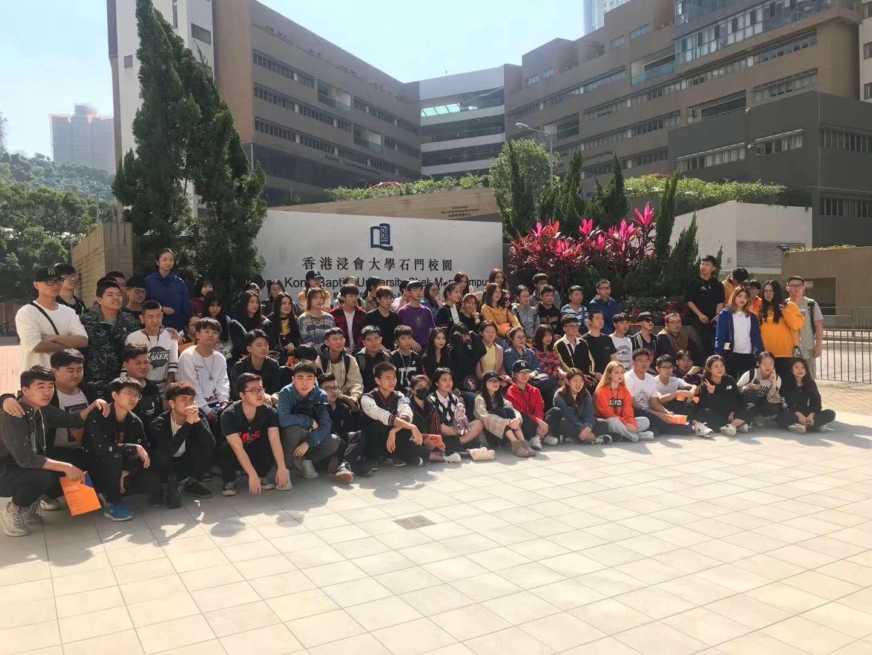 香港浸會大學合影