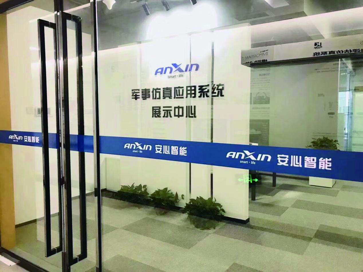 信息化解决方案服务商南京分公司