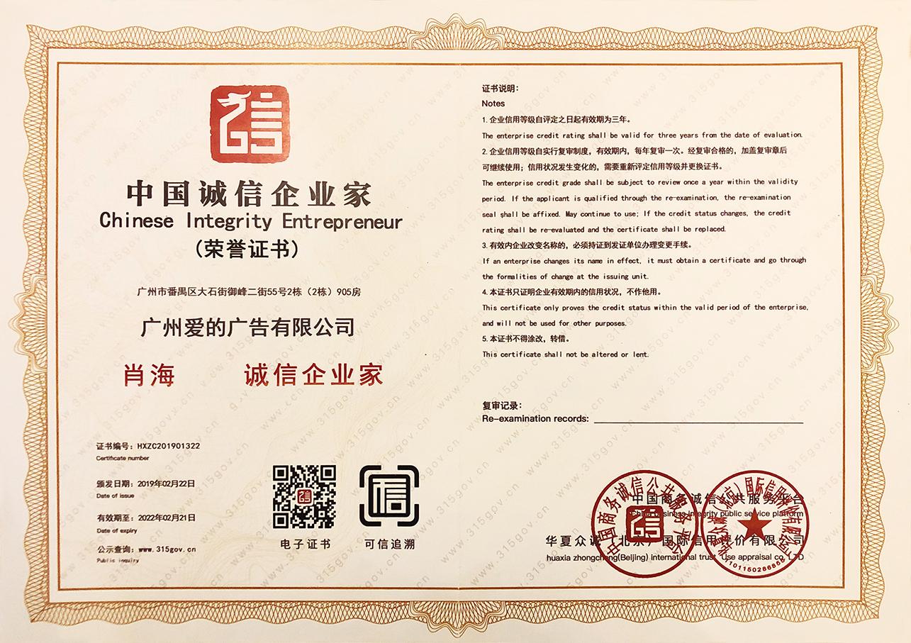 企业家证书