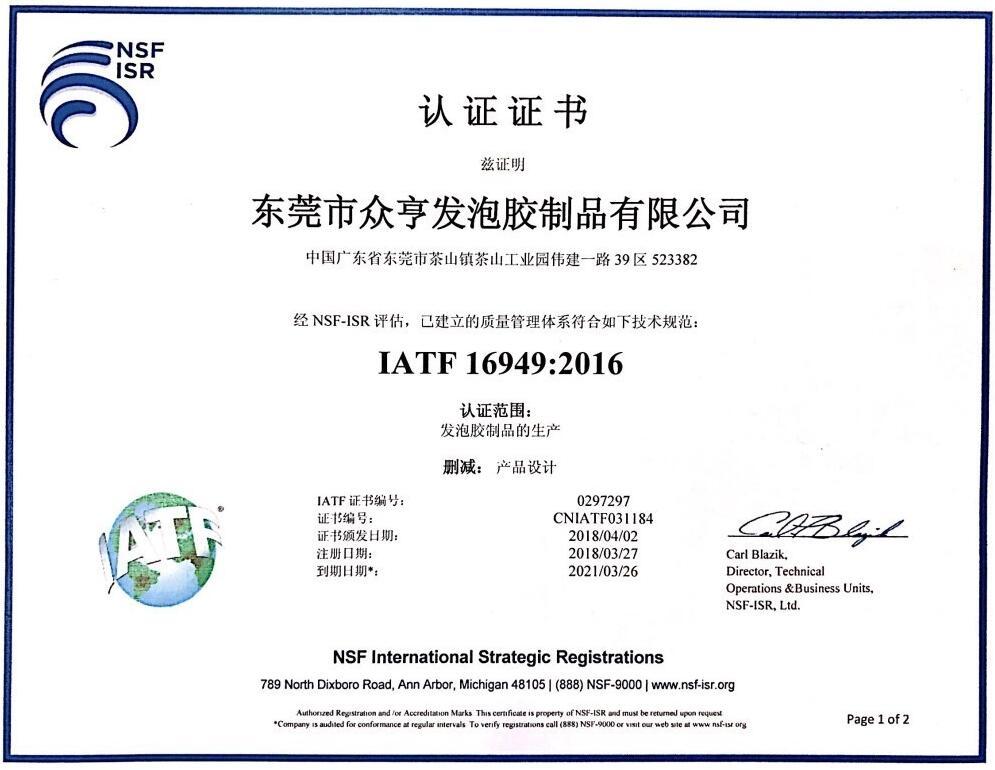 企业荣誉-1、中文IATF