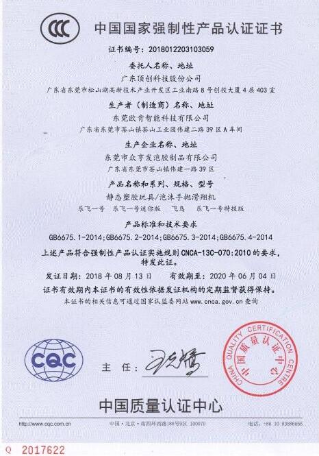 企业荣誉-4、手抛飞机3C认证