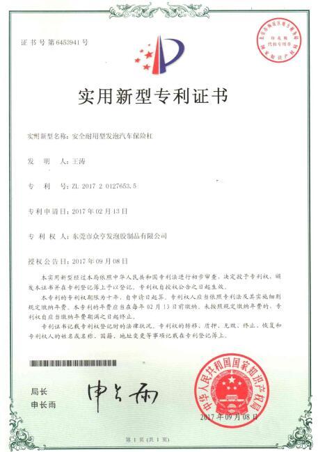 企业荣誉-6、保险杠专利证书