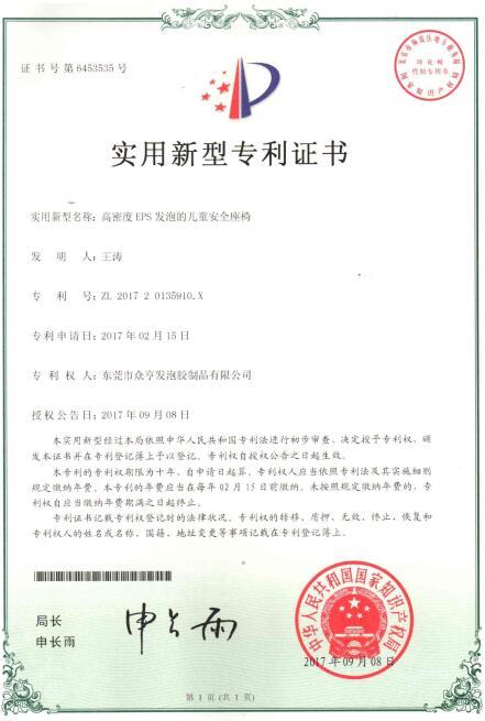 企业荣誉-7、儿童座椅专利证书