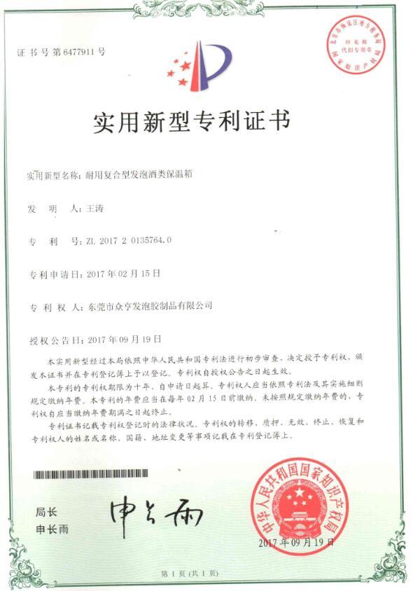 企业荣誉-8、发泡保温箱专利证书