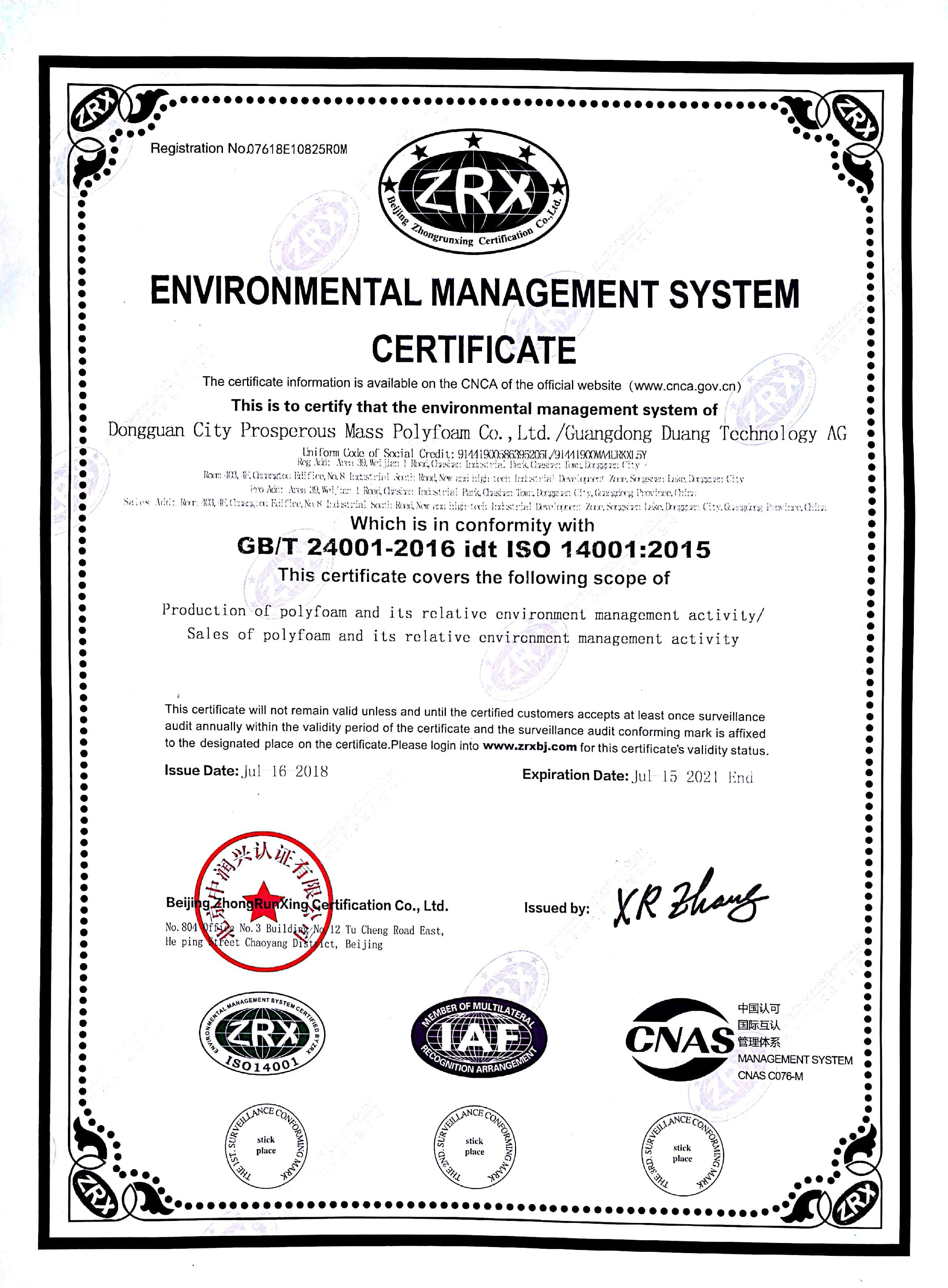 ISO140012015眾亨頂創英文證書