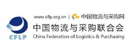 中國物流與采購聯合會官方網站