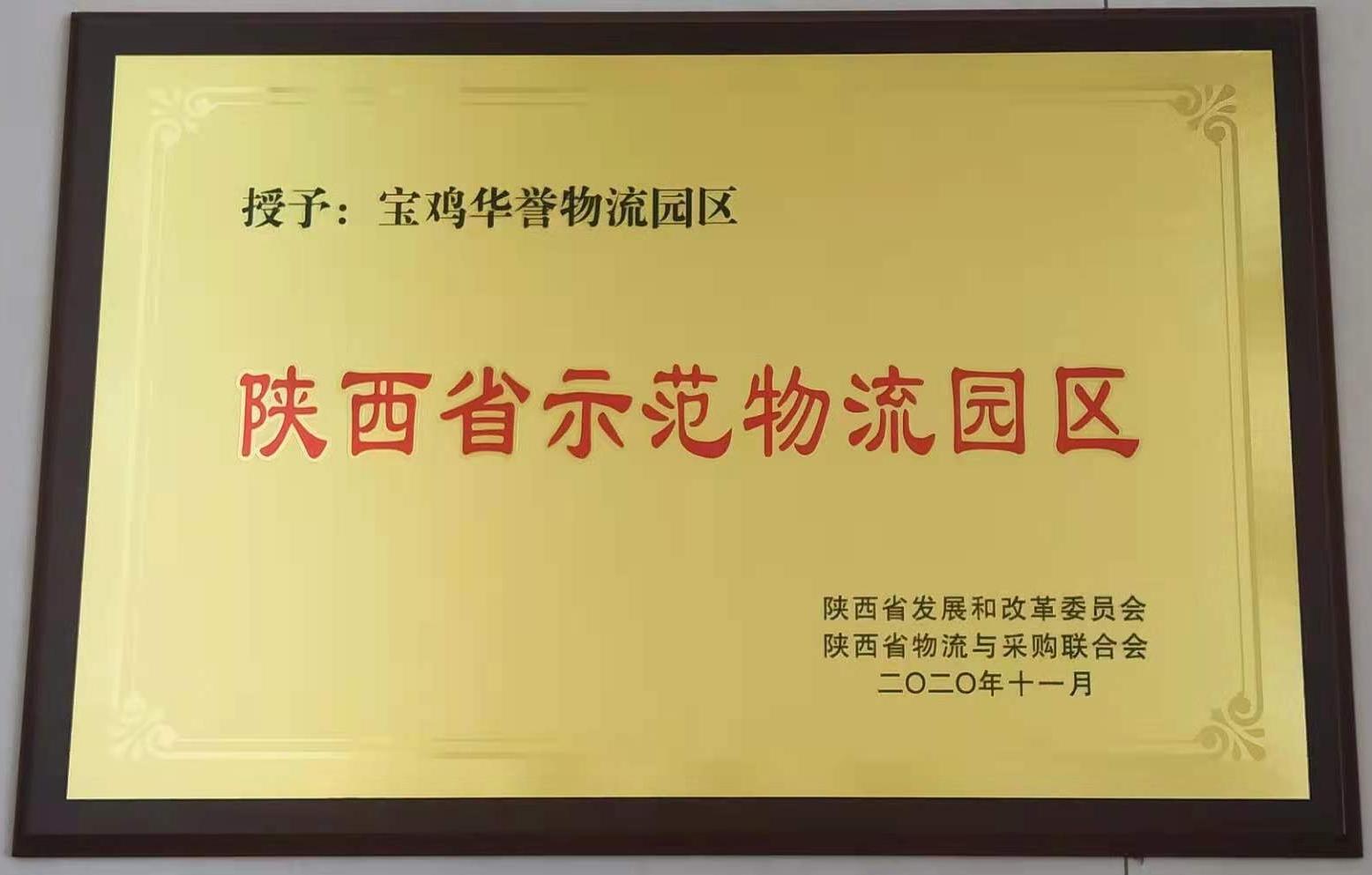陜西省示范物流園區