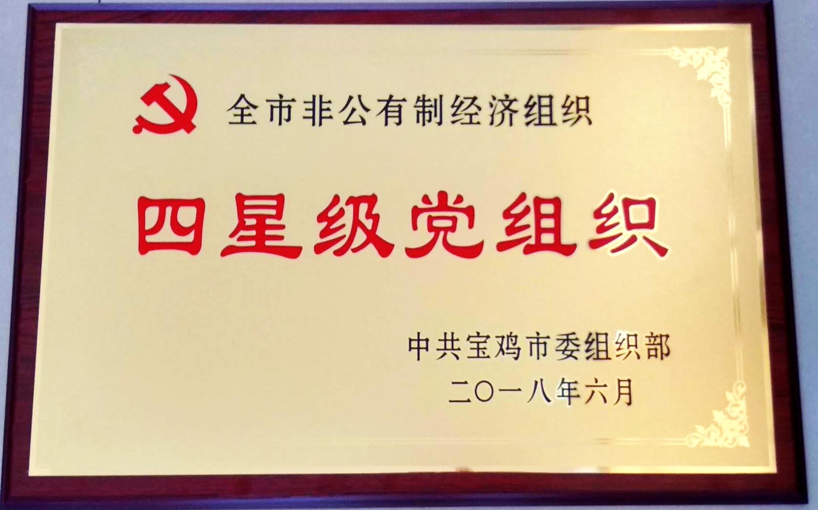 四星級黨組織