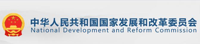 中華人民共和國國家發展和改革委員會
