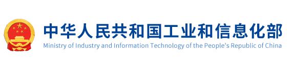 中華人民共和國工業和信息化部