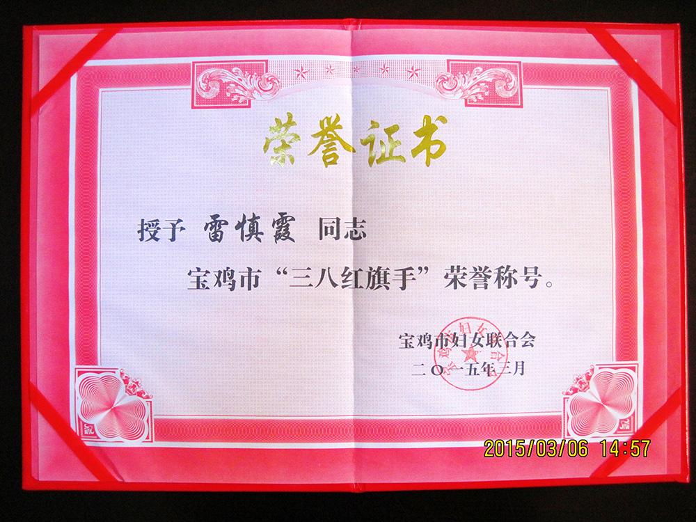 公司總經理雷慎霞寶雞市三八紅旗手