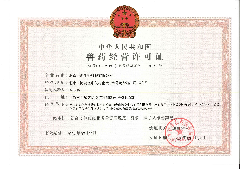 兽用生物制品经营许可证