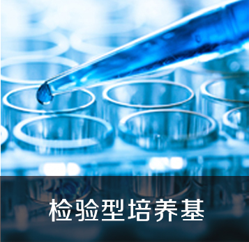 檢驗型培養基