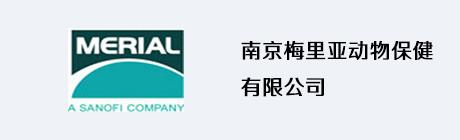 南京梅里亚动物保健有限公司