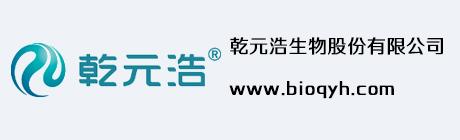 乾元浩生物股份有限公司