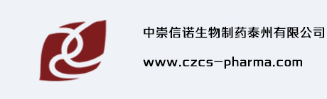 中崇信诺生物制药泰州有限公司