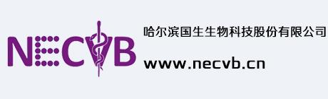 哈尔滨国生生物科技股份有限公司