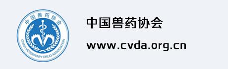 中国兽药协会