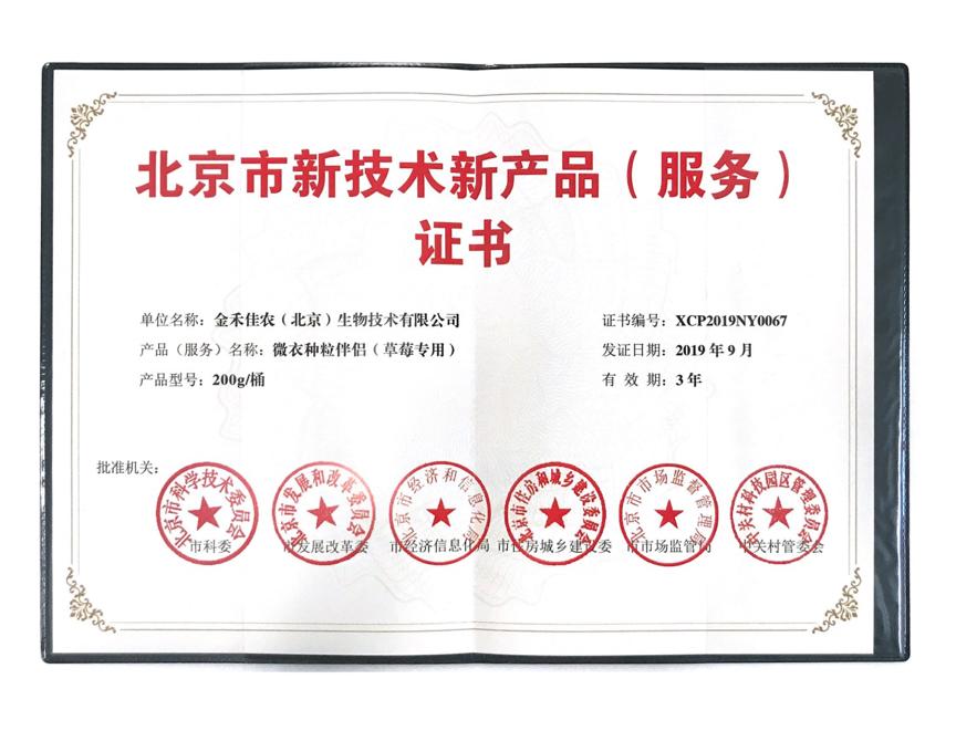 2019新技术新产品证书