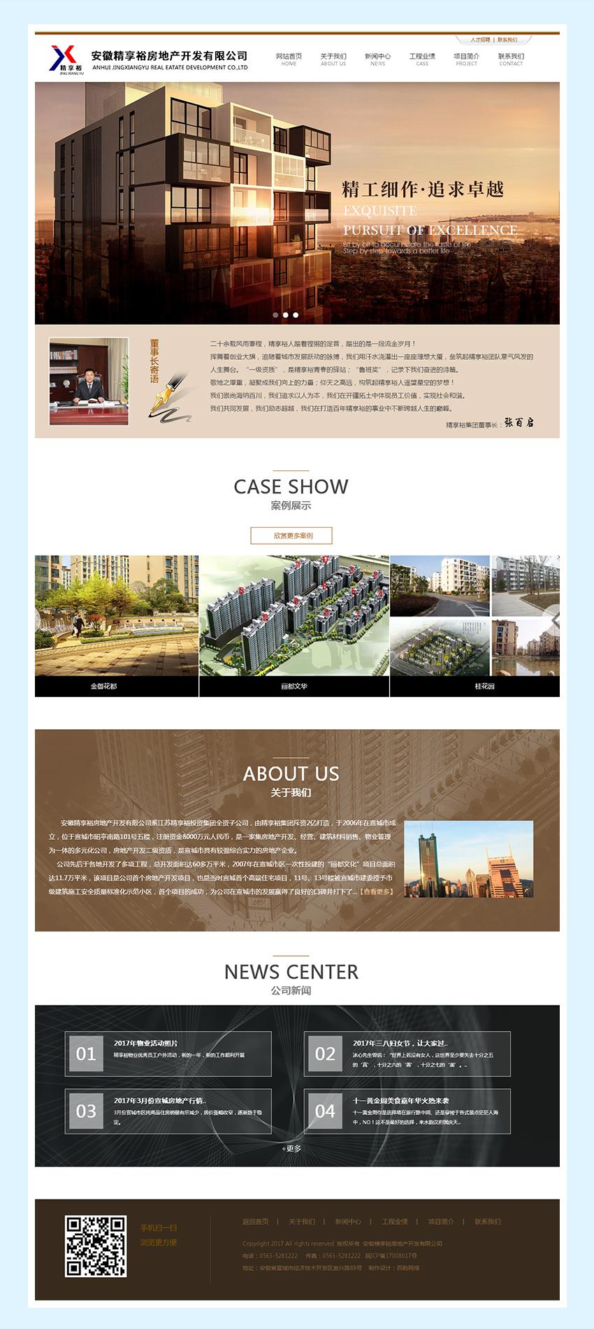 安徽精享裕房地產開發有限公司