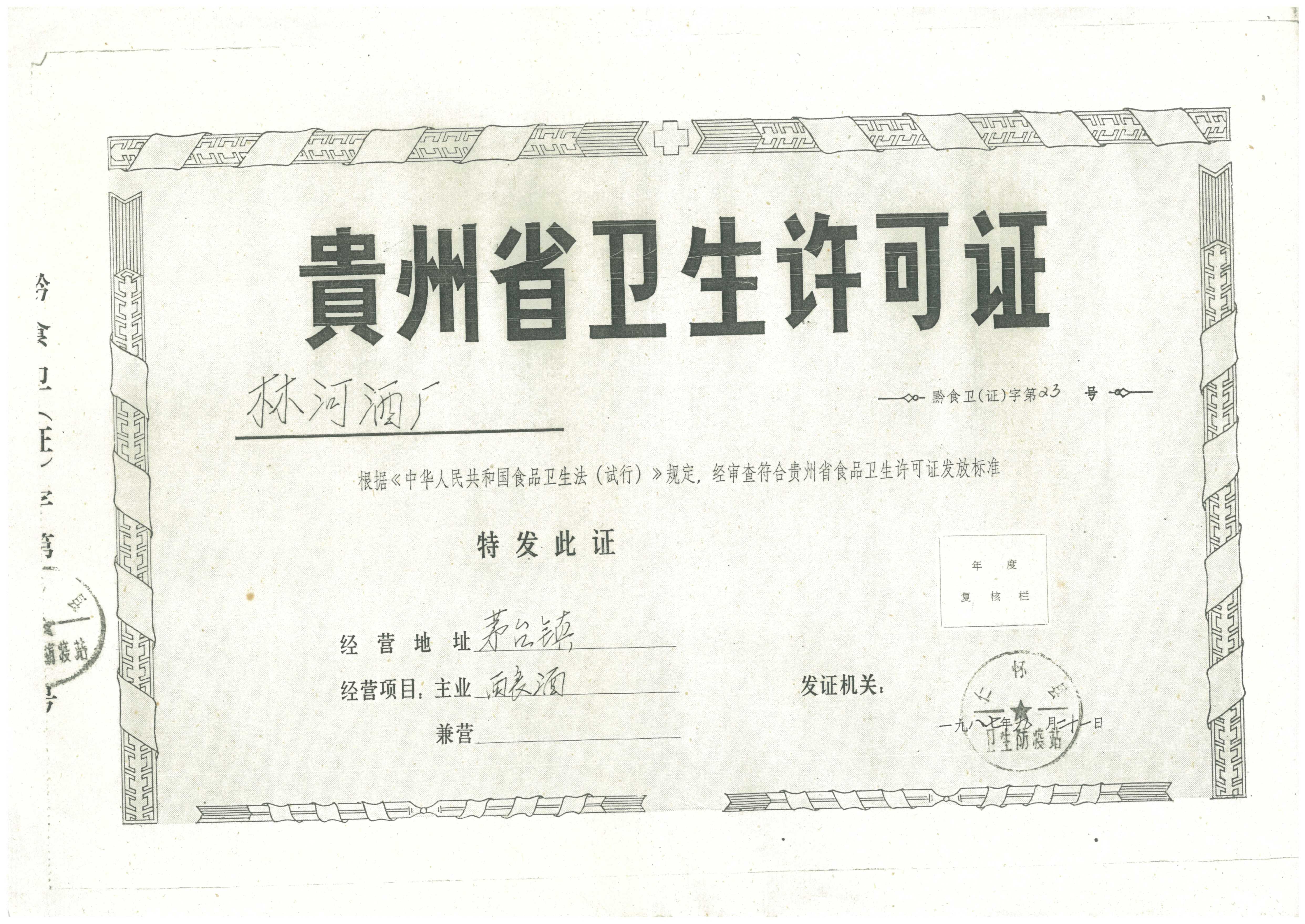 1987年衛生許可證復