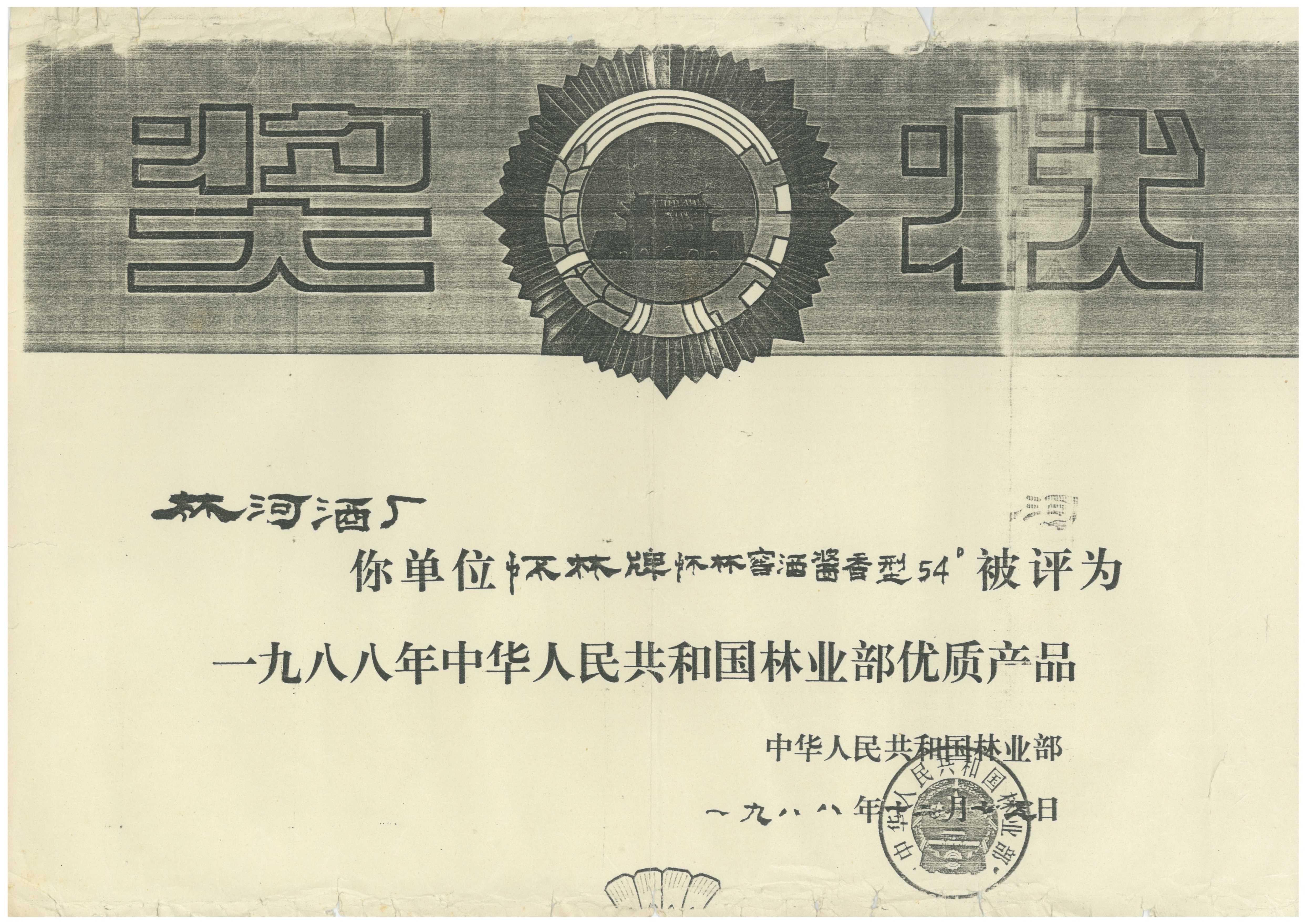 1988年優質獎復