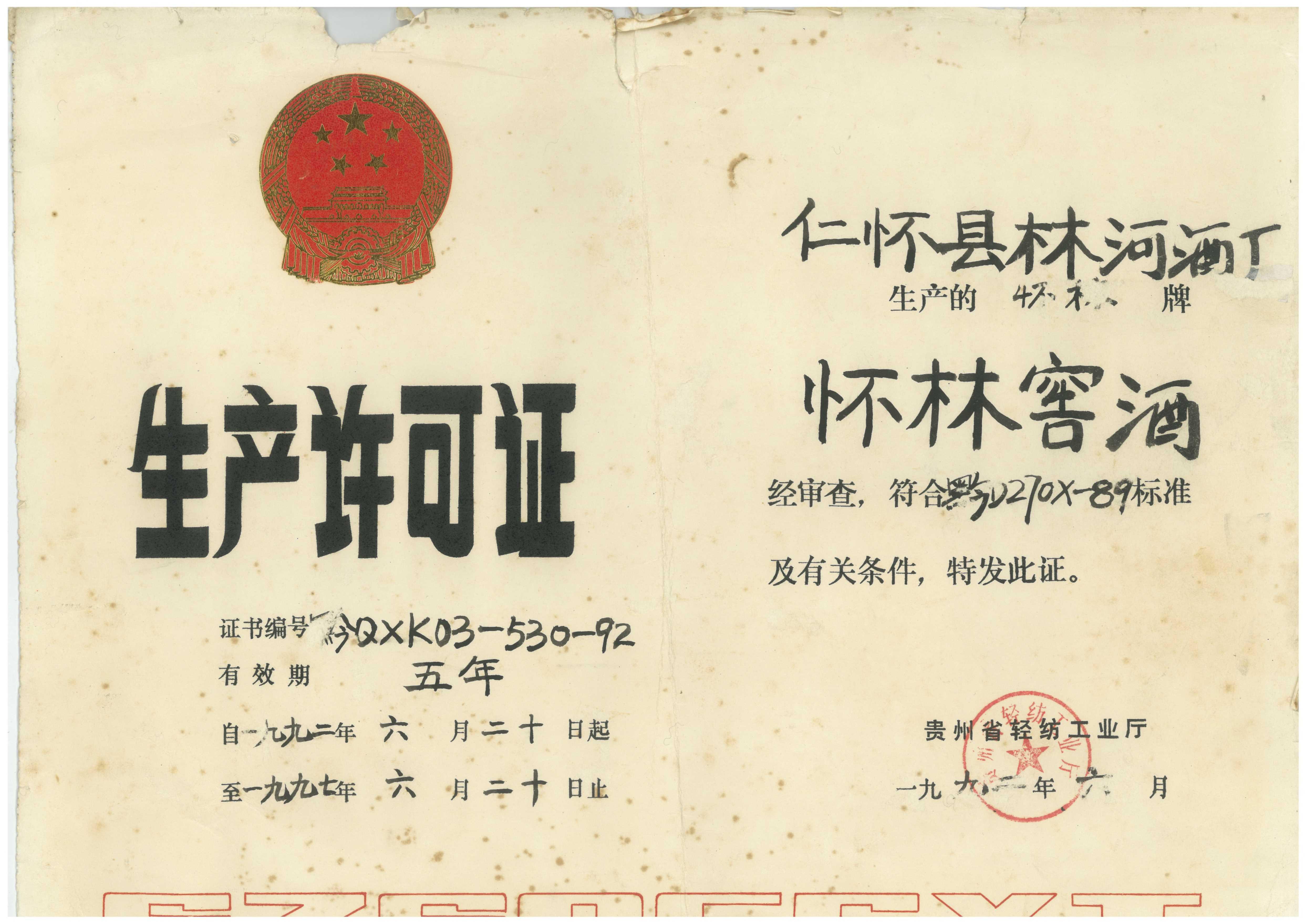 1992年生產許可證