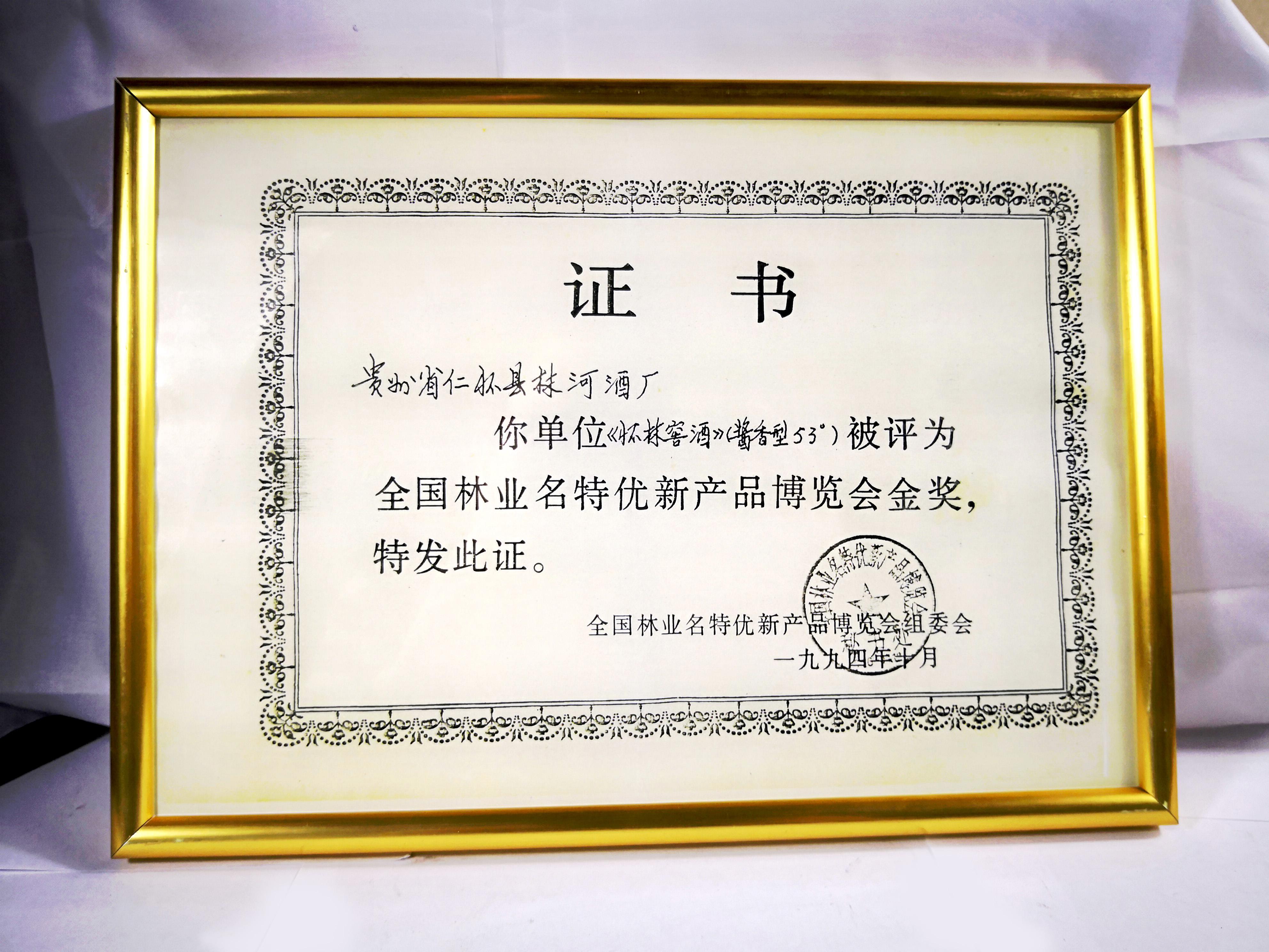 1994年博覽會金獎