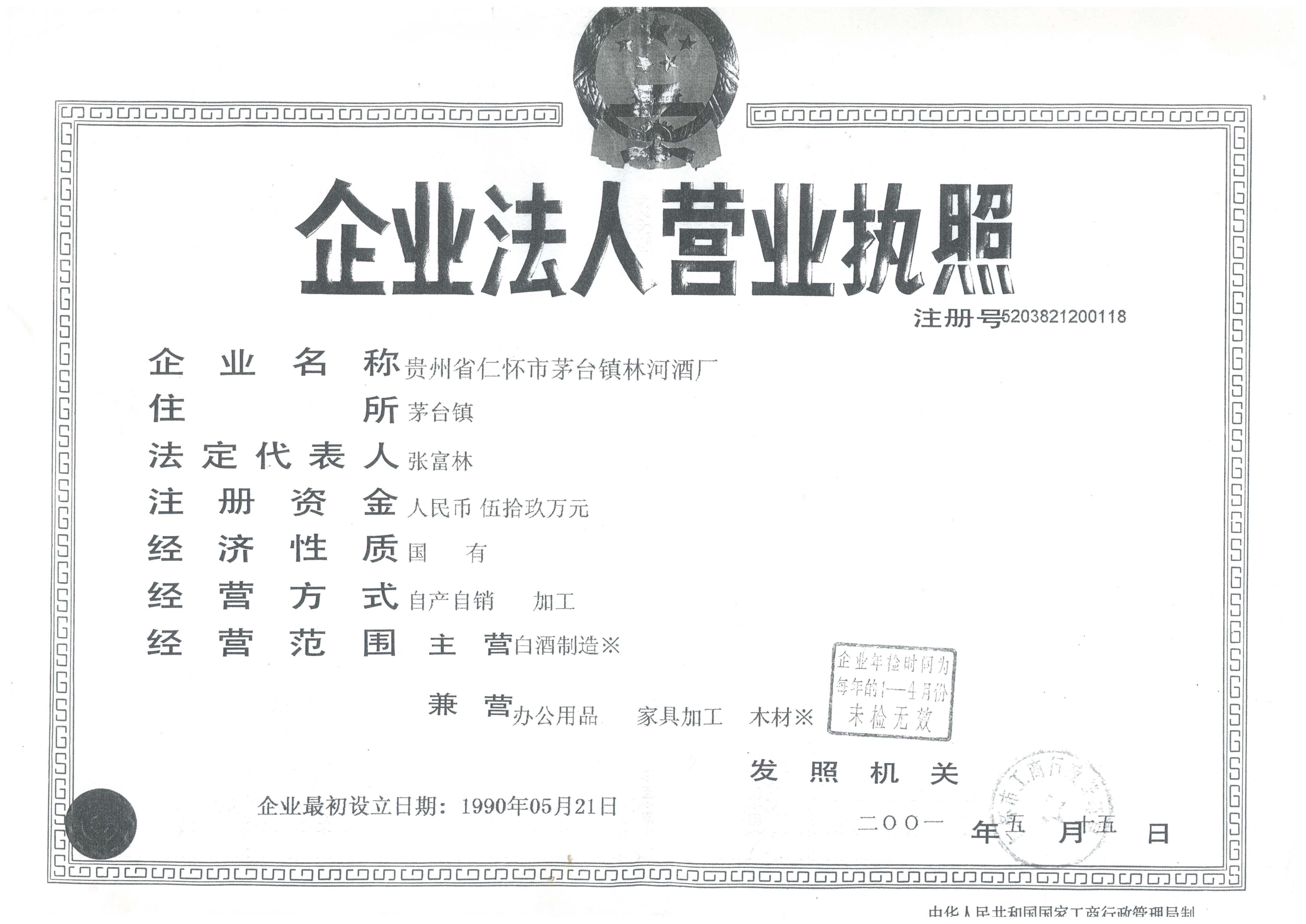 2001年營業執照復