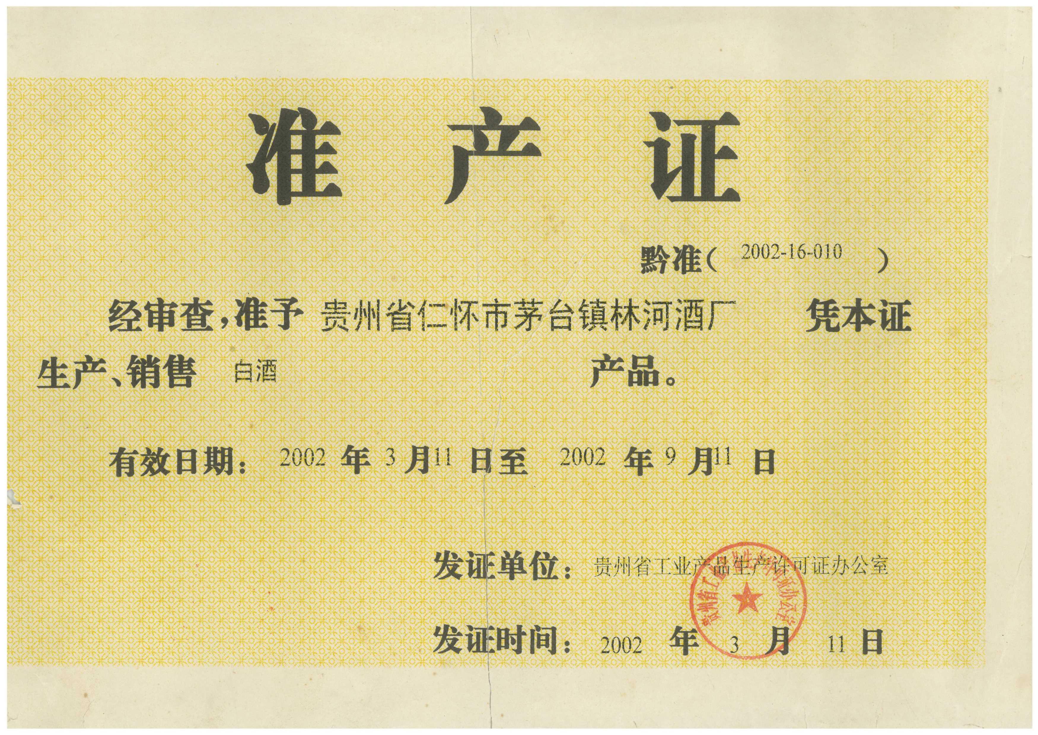 2002年準產證復