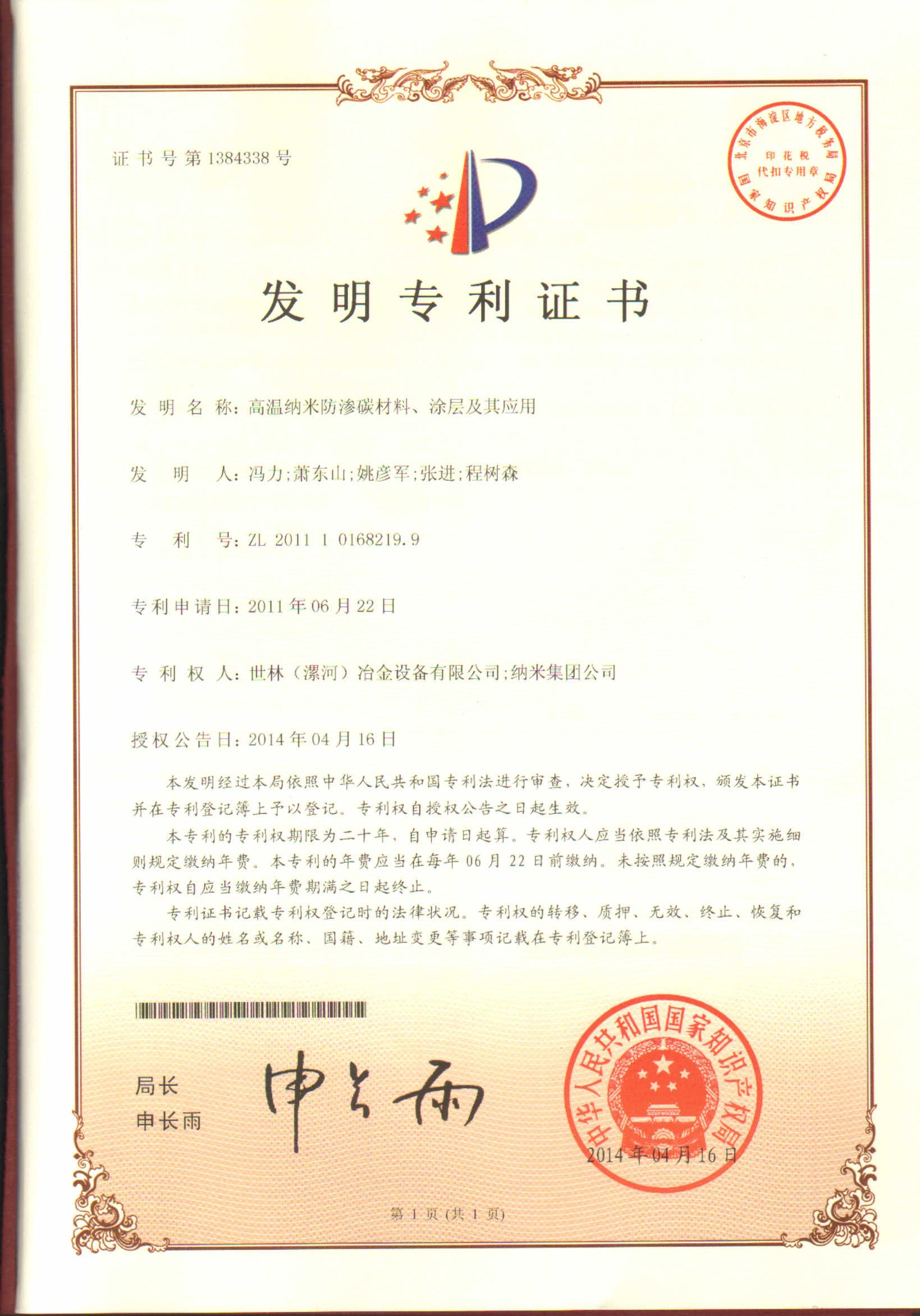 發明專利-高溫納米防滲碳涂料、涂層及其應用