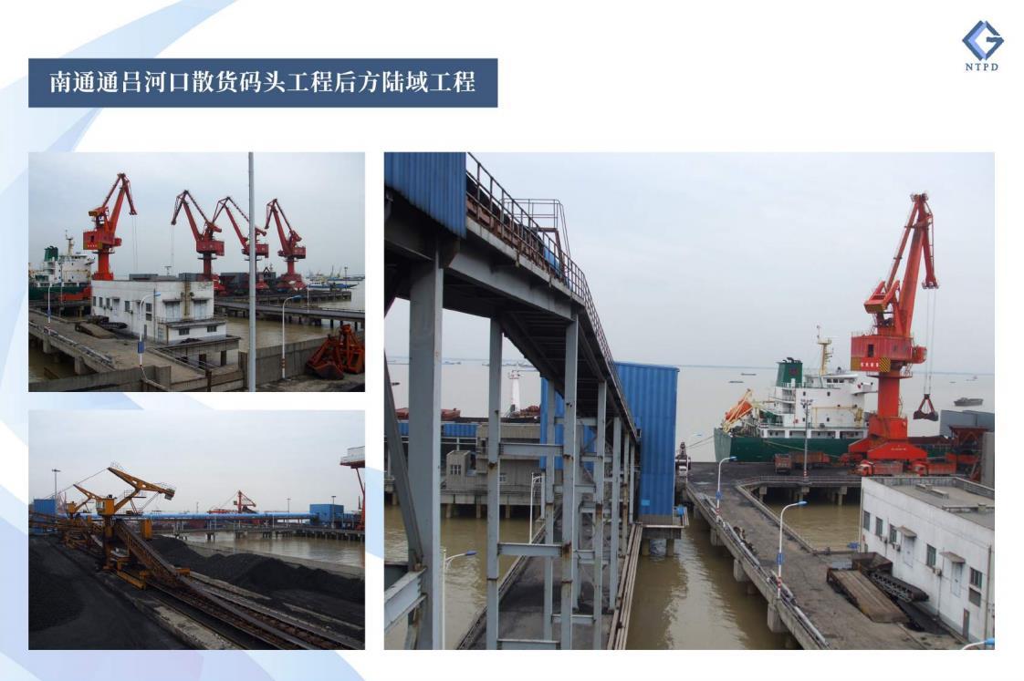 04南通通吕河口散货码头工程后方陆域工程2
