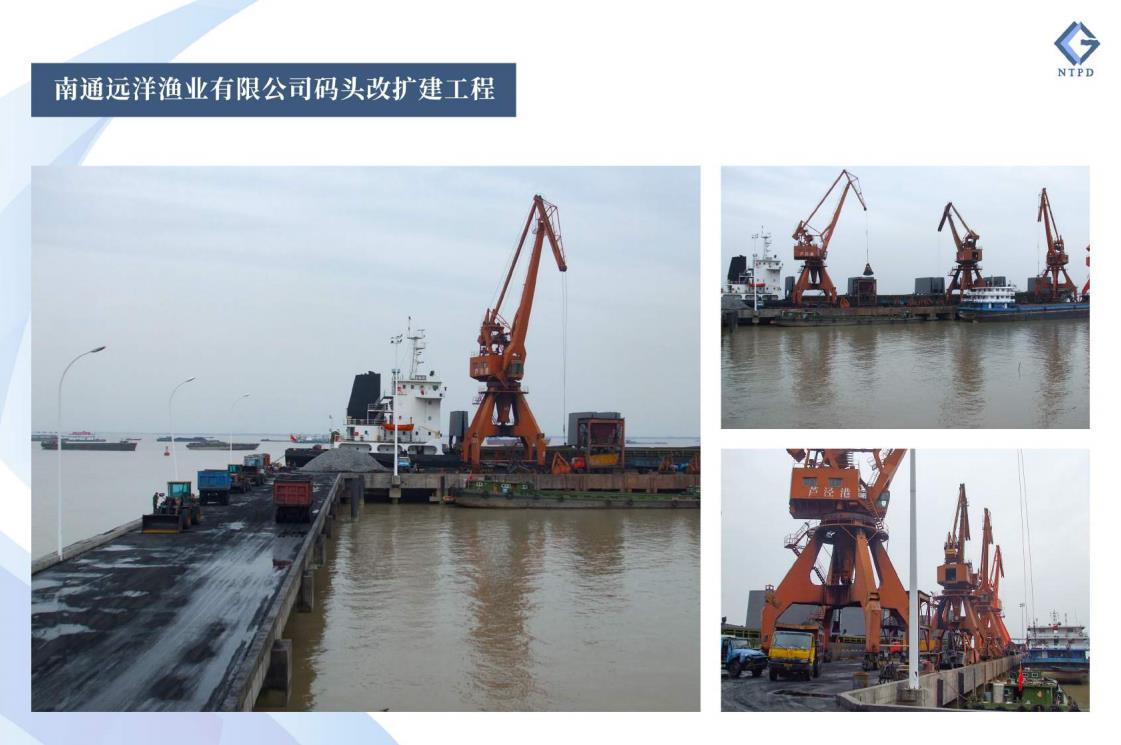 05南通远洋渔业有限公司码头改扩建工程2
