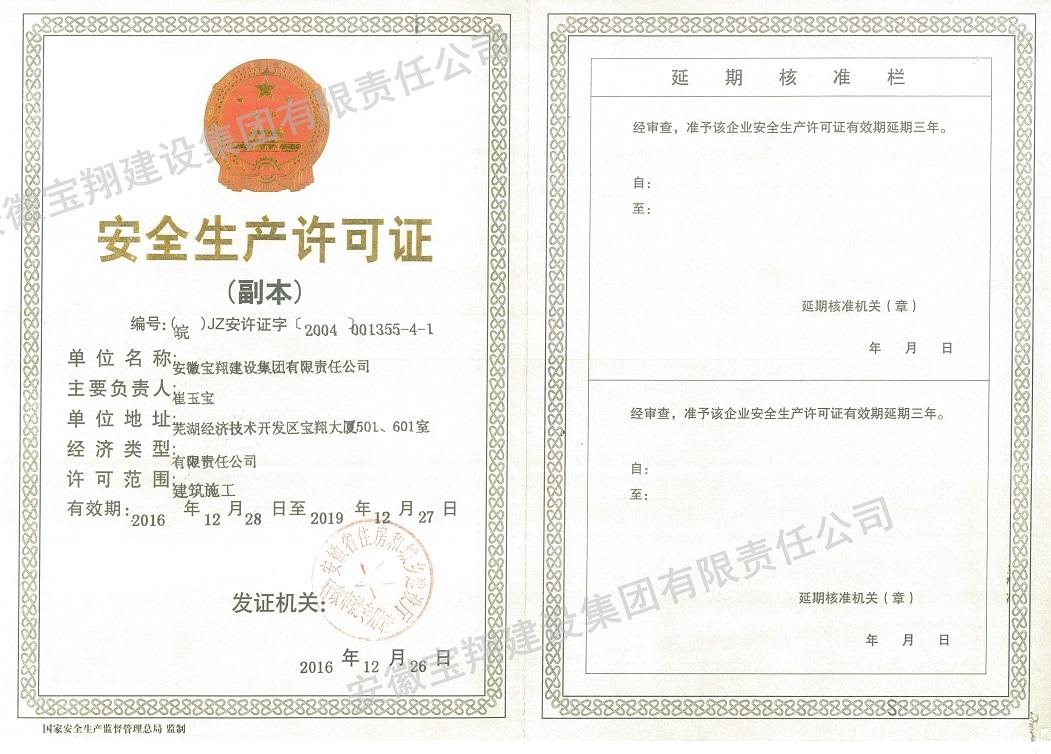 安全生產許可證-副本4-1_-水印