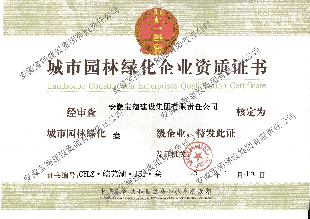 園林資質正本2017.3.29