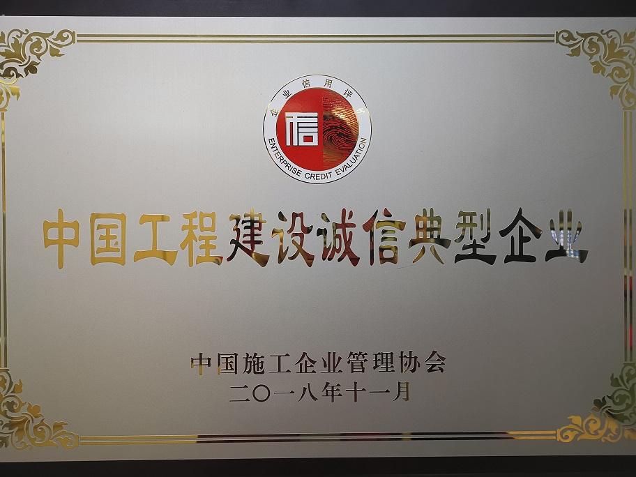 2018年度中國工程建設誠信典型企業--獎牌
