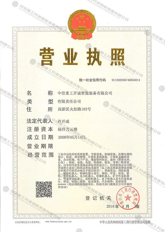 營業執照568x799