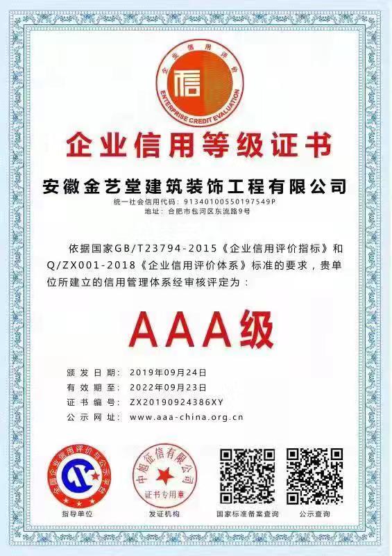 企业信誉品级证书